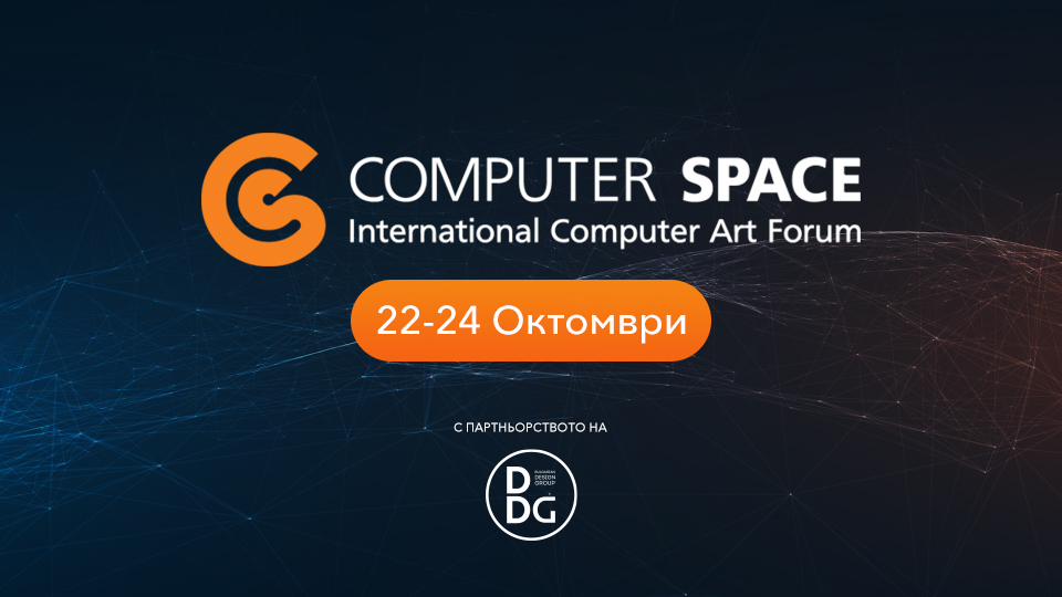 Computer-space-international-computer-art-forum-bdg-partnership
